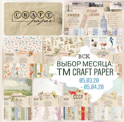 Задание «Выбор месяца: ТМ Craft Paper» до 5 апреля