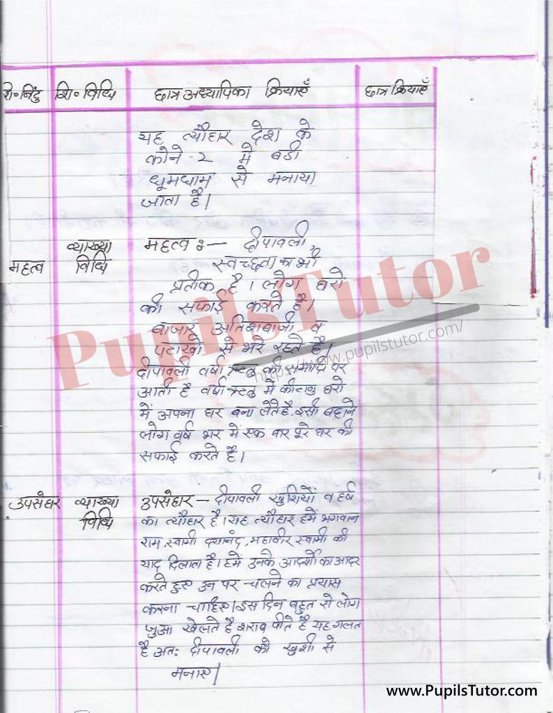 हिंदी पाठ योजना दिवाली