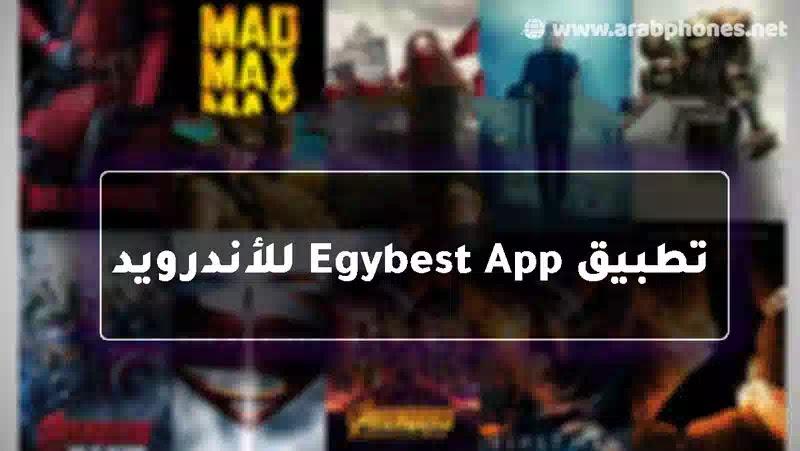 تحميل تطبيق egy best - مشاهدة الأفلام مجانا على أندرويد