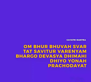 Gayatri Mantra Lyrics In Bengali (গায়ত্রী মন্ত্র)