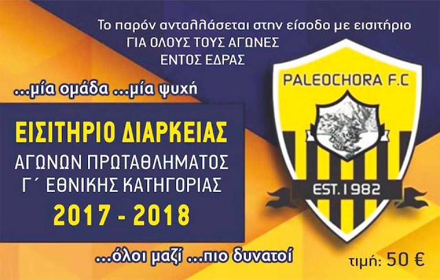 50€ τιμώνται τα εισιτήρια διαρκείας της Παλαιόχωρας για την νέα σεζόν