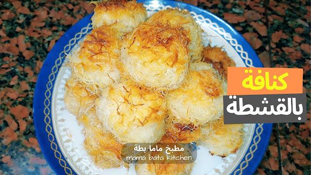 طريقة عمل الكنافة بالقشطة أو الكريمة حلويات رمضان