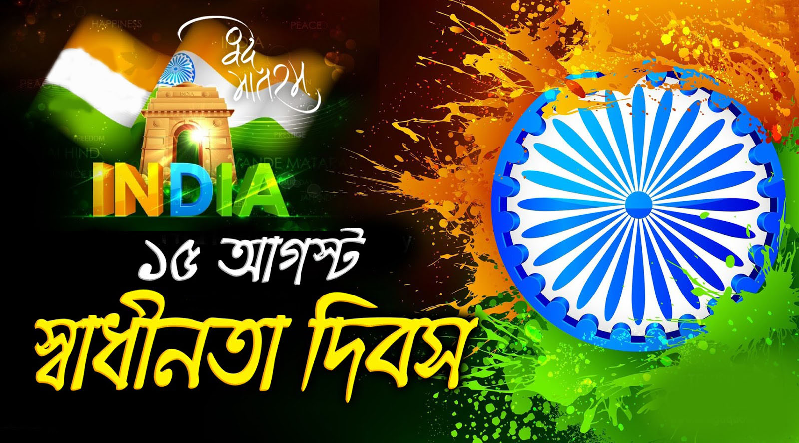 happy independence day wishes in bengali quotes independence%2bday%2bbengal%2b2016