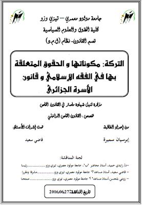 مذكرة ماستر : التركة مكوناتها والحقوق المتعلقة بها في الفقه الإسلامي وقانون الأسرة الجزائري PDF