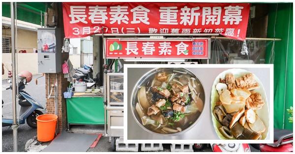台中太平|長春素食|菇菇羹飯麵|招牌御品湯|美味滷菜|平價素食|太平家樂福旁