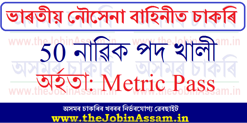 DC Office Lakhimpur Recruitment 2020: 14 (Grade-IV) Vacancy, Apply Online DC Office Lakhimpur Recruitment 2020:   DC Lakhimpur released Grade-IV job advertisement for recruitment 14 Jarikarak, Peon, Chowkidar and Room Bearer vacancy in the establishment of Deputy Commissioner, Lakhimpur.    Recruitment AuthorityOffice of the Deputy Commissioner, Lakhimpur Mode of ApplyOffline Last Date7 Dec 2020   DC Office Lakhimpur Recruitment 2020: Details: 1. Jarikarak No. of Post: 3 [UR-2, OBC/MOBC-1] as per 100 Point Roster  Salary: PB-I, Rs.12000-52000, Gd. Pay: 4,400  2. Peon No. of Post: 4 [OBC/MOBC-2, STH-2] as per 100 Point Roster  Salary: PB-I, Rs.12000-52000, Gd. Pay: 3,900  3. Chowkidar No. of Post: 6 [UR-3, OBC/MOBC-2, STP-1] as per 100 Point Roster  Salary: PB-I, Rs.12000-52000, Gd. Pay: 3,900  4. Room Bearer No. of Post: 1 [UR] as per 13 Point Roster  Salary: PB-I, Rs.12000-52000, Gd. Pay: 3,900   Eligibility Criteria for DC Lakhimpur Grade-IV Jobs:  Age Limit: Candidates must not be less than 18 years and not more than 40 years of age on 1st January, 2020. The upper age is relaxable for S.C. & S.T candidate is upto 45 years and for OBC/ MOBC candidates is upto 43 years.  Educational qualification: Class VIII passed.   Selection procedure/ Syllabus DC Lakhimpur Grade-IV Recruitment 2020:  Candidates, whose applications are accepted as eligible criteria will required to appear in an objective type written examination. The written examination will be of 100 marks for 02:00 hours duration. The selection will strictly on merit basis.  The syllabus of Written Examination:-  (i) General Knowledge: 50 marks (ii) General English: 25 marks (iii) Language skill in Assamese: 25 marks   How To Apply for DC Office Lakhimpur Jobs 2020:  Interested and eligible candidates are required to apply online through https://niyukti.assam.gov.in/dclakhimpur.   Candidates will be required to upload scanned and self-certified of all testimonials such as Education Qualification Certificates, 