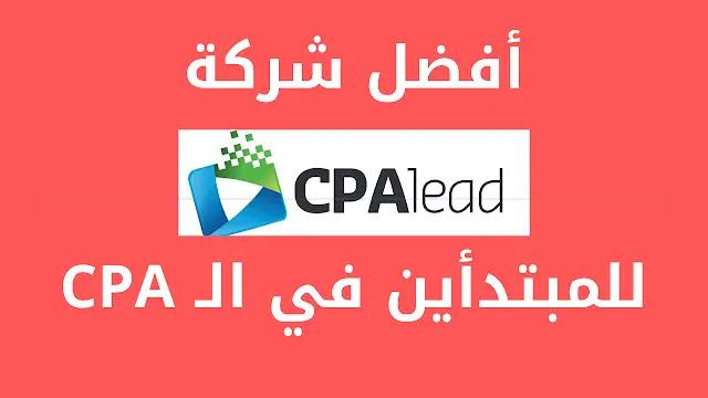 أفضل شركة للمبتدأين في مجال الـ CPA كل ما تريد معرفته عن شركة CPALEAD