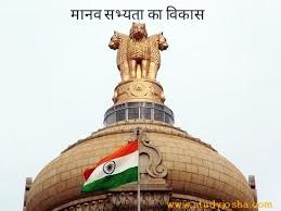 samvidhan-arth-paribhasha-Sanvidhana-nirmana
