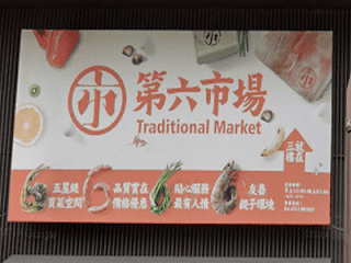 大台中市場美食