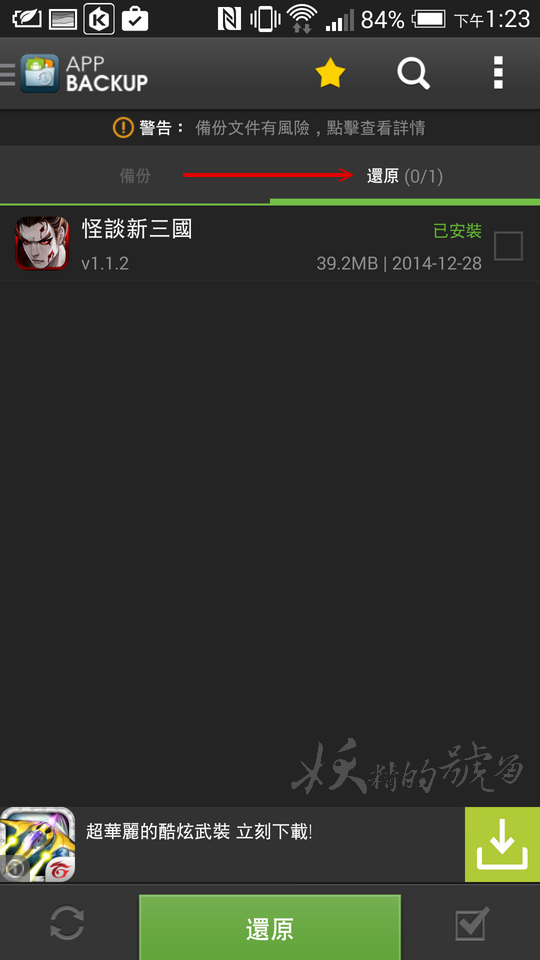 2014 12 28%2B05.23.31 - [教學] 如何從Play Store 商店中將apk檔案提取出來?