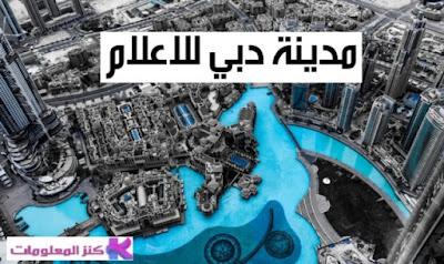 دبي للاعلام