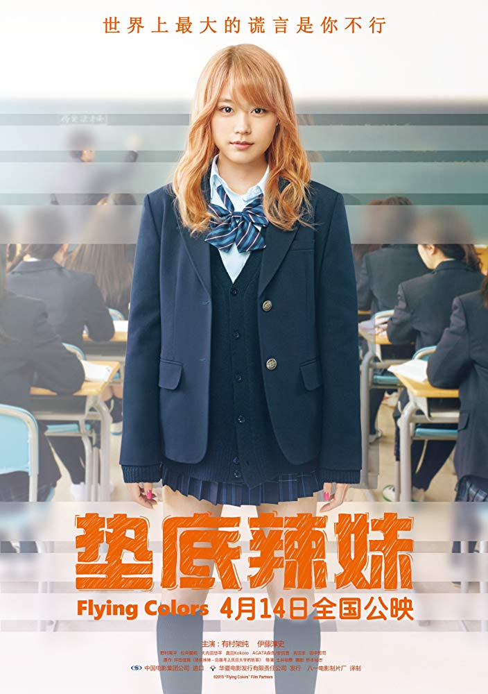 Sinopsis Flying Colors / Biri Gyaru (2015) - Film Jepang