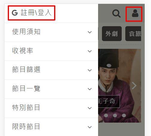 join-member-favorites-histories-2.jpg-加入會員,使用「收藏頻道」、「收看記錄」功能