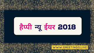 Simple New Year celebration greetings no 3 in Hindi