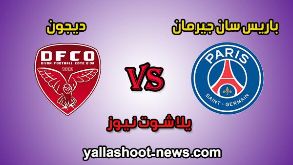 مشاهدة مباراة باريس سان جيرمان وديجون بث مباشر اليوم 29-02-2020 الدوري الفرنسي