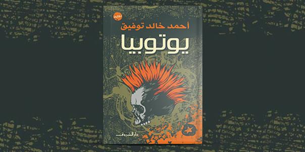 الرواج أم القيمة الأدبية.. قراءة في «يوتوبيا» لأحمد خالد توفيق