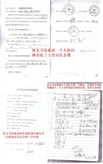 黄乃庆:走投无路的村妇致总书记的一封公开信
