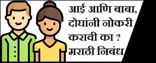 """Marathi Essay on """"Working Parents"""", """"आई आणि बाबा, दोघांनी नोकरी करावी का मराठी निबंध for Students"""