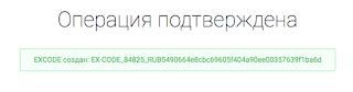 При переходе по ссылке, подтверждающей вывод, пользователь получает сгенерированный EX-CODE.