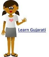 basic gujarati language,teach me gujarati,Basic gujarati bhasha,learn gujarati,basic gujarati language learning,gujarati,Basic gujju,