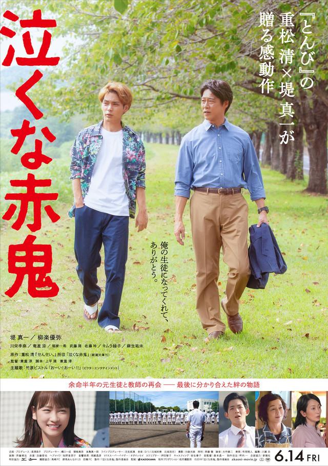 Sinopsis Don't Cry, Mr. Ogre / Nakuna Akaoni / 泣くな赤鬼 (2019) - Film Jepang