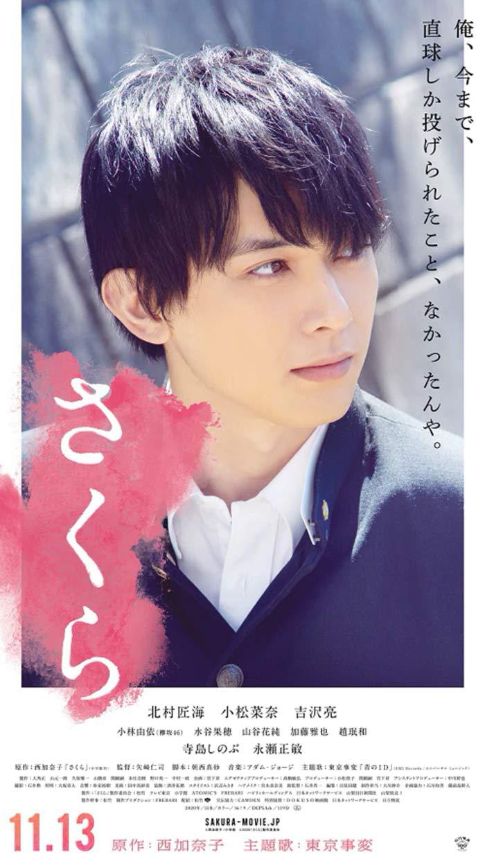 Sakura film - Hitoshi Yazaki - poster (Ryo Yoshizawa)