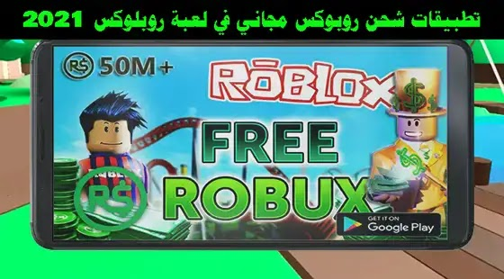 شحن Robux مجانا, كيف تحصل على robux مجانا 2021, فلوس roblox مجانا, كيف تحصل على robux مجانا 2020