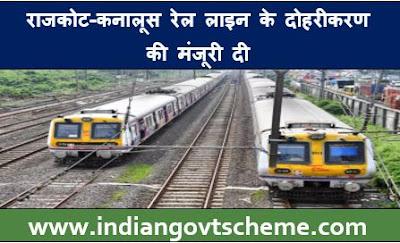 Doubling of Rajkot-Kanalus railway line