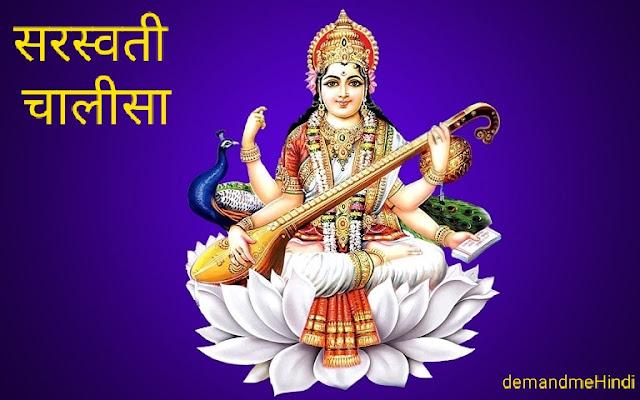 Shree Sarswati Mata Chalisa