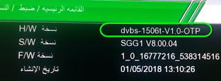 سوفت وير TIMER 888 4G الاصلى