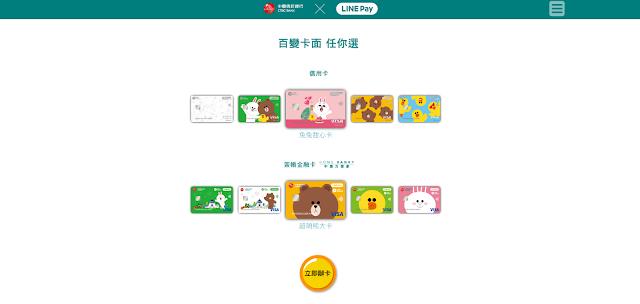 朴寶劍-linepay信用卡-代言-中國信託