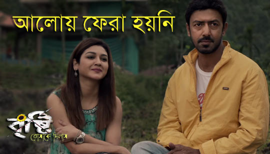 Aloy Phera Hoyni from Brishti Tomakey Dilam Bengali Movie Song is Sung by Iman Chakraborty