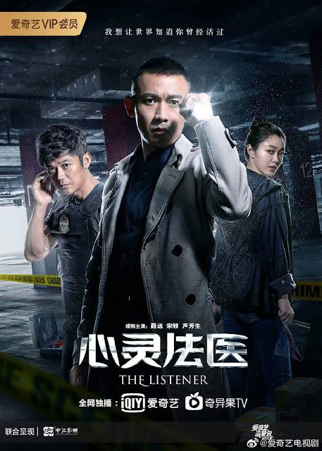 the listener chinese drama