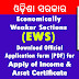 Economically Weaker Section [EWS] (Odisha) - Application form Download (Annexure- A)