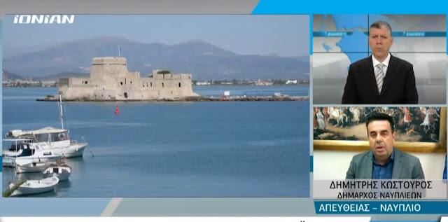 Ναύπλιο: Ελαφρύνσεις προς τις επιχειρήσεις που πλήττονται εξήγγειλε ο Δ. Κωστούρος