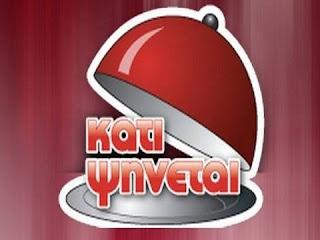 Kati-psinetai-oristiko-svinoun-kouzina