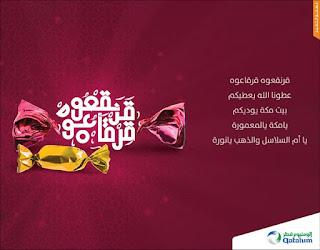 اعلانات لشركة ألمونيوم قطر Qatalum للعيد