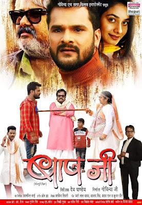 Baap Ji Bhojpuri Movie