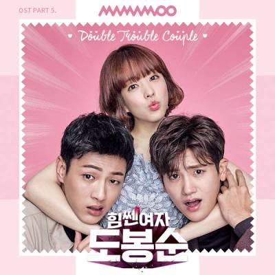 Lyric : Mamamoo - Double Trouble Couple (OST. Strong Woman Do Bong Soon)