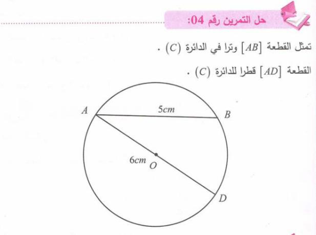 حل تمرين 4 صفحة 158 رياضيات للسنة الأولى متوسط الجيل الثاني