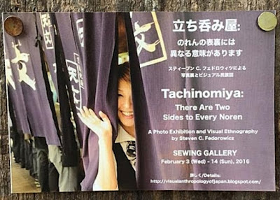 Tachinomiya  Photo Exhibition and Visual Ethnography: The First Week