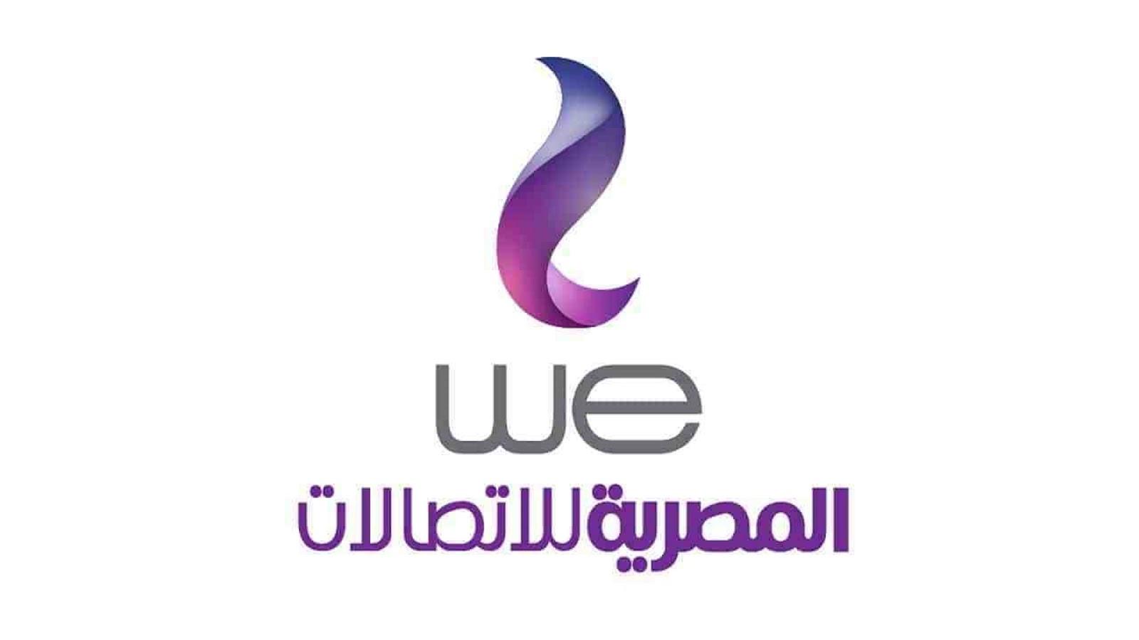 """جميع اكواد المصريه للإتصالات """" we """" لتشغيل الخدمات والعروض 2020"""