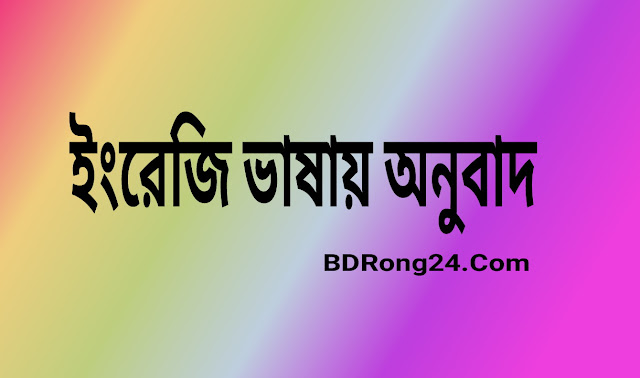 Jar Lagiya Khuda Tomi (Khoda Keno Amar Lagi Tore Banay Nai) Lyrics