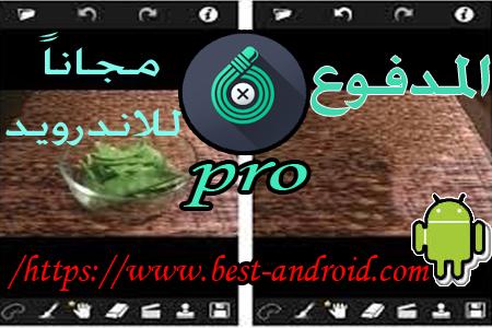 تحميل برنامج  TouchRetouch  apk النسخة المدفوعة مجاناً مهكر لازالة الكتابة والخلفيات و الاجزاء الغير مرغوبة من الصور للاندرويد، Download TouchRetouch 4.3.0 Patched APK For Android ، تحميل برنامج TouchRetouch apk المدفوع  ومهكر للاندرويد إضغط هناء، download touch retouch apk uptodown، برنامج رتوش للصور، برنامج retouch للايفون مجانا، apkhere سوق، برنامج توج، touchretouch apktouch retouch free، touchretouch apkpure، touchretouch 4.0.1 apk، تحميل برنامج touchretouch مجانا،touchretouch online، touchretouch free androidالمدفوع مجاناً ومهكر،  برنامج touchretouch للاندرويد، TouchRetouch 4.2.9 Patched