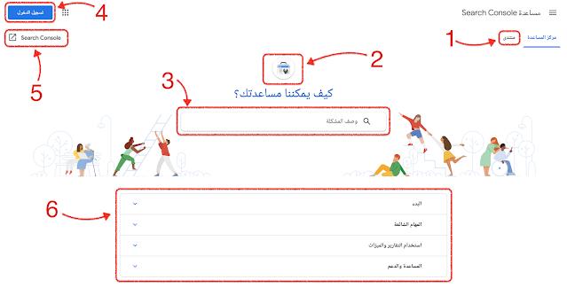 """لقطة شاشة من الصّفحة الرّئيسية لمركز مساعدة مجموعة خدمات """"بحث Google"""""""