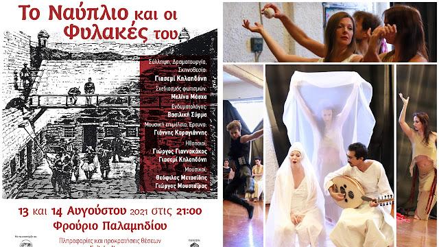 Δυο εκδηλώσεις στο Παλαμήδι 13 και 14 Αυγούστου