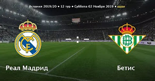 Реал Мадрид – Бетис смотреть онлайн бесплатно 2 ноября 2019 прямая трансляция в 23:00 МСК.