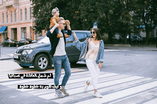 تأشيرة لم شمل الأسرة في إسبانيا 2020 – Family reunion