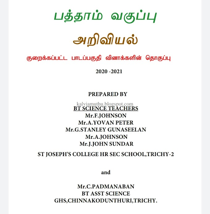 SSLC SCIENCE REDUCED PORTION QUESTION BANK -2020-2021