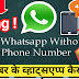 How to Use WhatsApp Without Mobile Number or SIM card-latest whatsApp tips & tricks